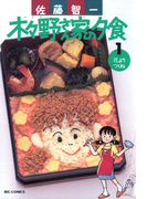 木々野さん家の夕食 1(ビッグコミックス)