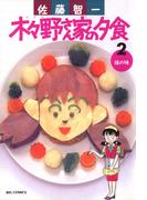 木々野さん家の夕食 2(ビッグコミックス)