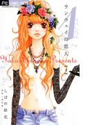 ランウェイの恋人 1(フラワーコミックス)
