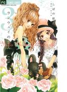 ランウェイの恋人 3(フラワーコミックス)
