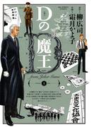 Dの魔王 1(ビッグコミックス)