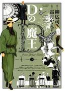 Dの魔王 3(ビッグコミックス)