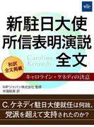 新駐日大使 所信表明演説全文 ―キャロライン・ケネディの決意