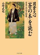 岡倉天心『茶の本』を読む(PHP文庫)