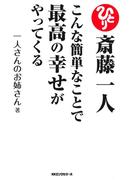 斎藤一人 こんな簡単なことで最高の幸せがやってくる(KKロングセラーズ)(KKロングセラーズ)