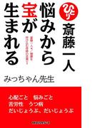 斎藤一人 悩みから宝が生まれる[新装版](KKロングセラーズ)(KKロングセラーズ)