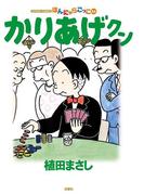 かりあげクン 54(アクションコミックス)