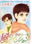 風のペンション 幸せの一雫(ジュールコミックス)