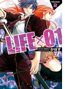 LIFE×01 2(アクションコミックス)