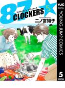 87CLOCKERS 5(ヤングジャンプコミックスDIGITAL)