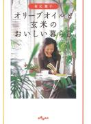 オリーブオイルと玄米のおいしい暮らし(だいわ文庫)