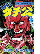 Let'sダチ公 3(少年チャンピオン・コミックス)