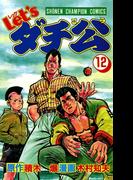 Let'sダチ公 12(少年チャンピオン・コミックス)