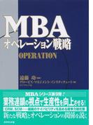 MBAオペレーション戦略(グロービスMBAシリーズ)