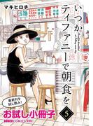 いつかティファニーで朝食を お試し小冊子(バンチコミックス)