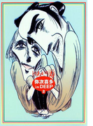 弥次喜多 in DEEP 2(ビームコミックス)