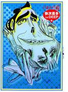 弥次喜多 in DEEP 4(ビームコミックス)