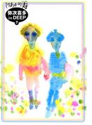 弥次喜多 in DEEP 7(ビームコミックス)