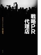 戦略PR代理店(幻冬舎単行本)