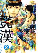 艶漢(2)(WINGS COMICS(ウィングスコミックス))