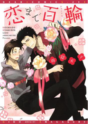 恋まで百輪(ディアプラス・コミックス)