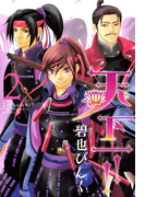 天下一!!(2)(WINGS COMICS(ウィングスコミックス))