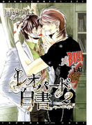 レオパード白書(2)(ディアプラス・コミックス)