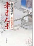 赤まんま―慶次郎縁側日記―(新潮文庫)(新潮文庫)