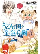 うどんの国の金色毛鞠 3巻(バンチコミックス)