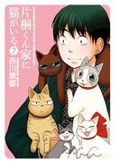 片桐くん家に猫がいる 7巻(完)(バンチコミックス)