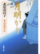 月明かり―慶次郎縁側日記―(新潮文庫)(新潮文庫)