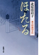 ほたる―慶次郎縁側日記―(新潮文庫)(新潮文庫)