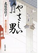 やさしい男―慶次郎縁側日記― (新潮文庫)(新潮文庫)