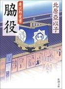 脇役―慶次郎覚書―(新潮文庫)(新潮文庫)