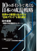 10のポイントで考える日本の成長戦略<分冊版>(1)