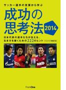 サッカー選手の言葉から学ぶ成功の思考法2014 日本代表の選手たちが伝える、生き方を磨くための222のヒント