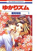 ゆかりズム(1)(花とゆめコミックス)