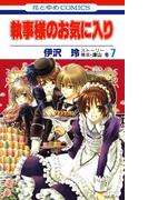 執事様のお気に入り(7)(花とゆめコミックス)