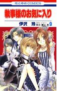 執事様のお気に入り(9)(花とゆめコミックス)