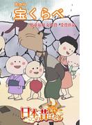 【フルカラー】「日本の昔ばなし」 宝くらべ(eEHON コミックス)