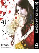 イノサン 4(ヤングジャンプコミックスDIGITAL)