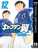 キャプテン翼 GOLDEN-23 12(ヤングジャンプコミックスDIGITAL)