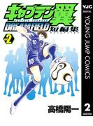キャプテン翼短編集 DREAM FIELD 2(ヤングジャンプコミックスDIGITAL)