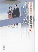 雨の底―慶次郎縁側日記―(新潮文庫)