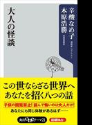 大人の怪談(角川oneテーマ21)
