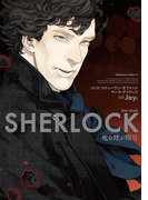 SHERLOCK 死を呼ぶ暗号(角川コミックス・エース)