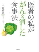 医者の私ががんを消した食事法(中経出版)