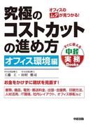 究極のコストカットの進め方 オフィス環境編(中経出版)