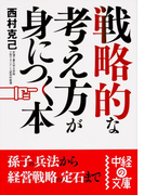戦略的な考え方が身につく本(中経の文庫)