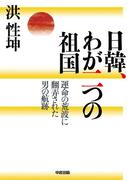 日韓、わが二つの祖国(中経出版)